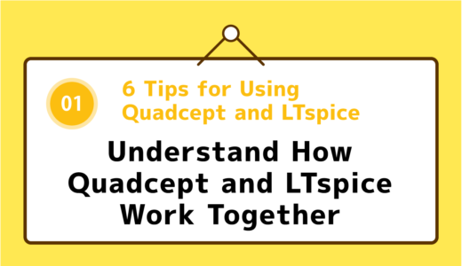 01 : Understand How Quadcept and LTspice Work Together