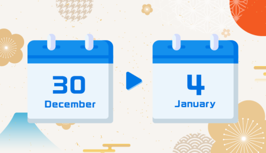 Announcement: New Year's Holidays