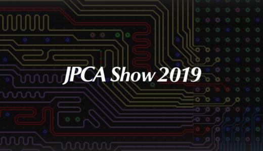 JPCA Show 2019 出展のお知らせ