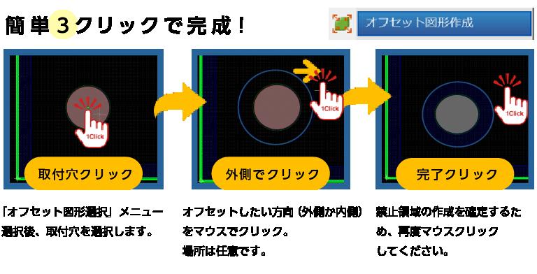 【02】オフセット図形作成