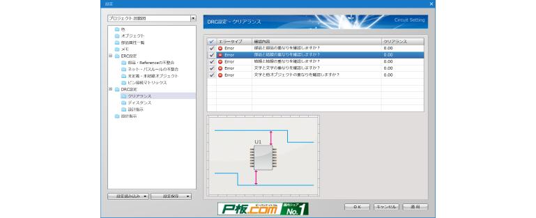 回路DRC-ERC検証(詳細)