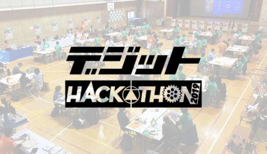 デジットハッカソン2019 令和 電子工作で未来をハックせよ!