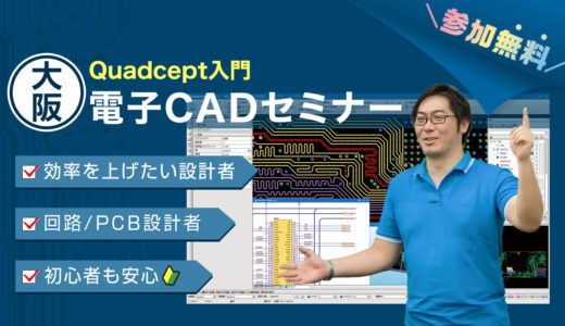 Quadcept入門セミナー(大阪4/19)