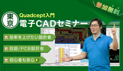 Quadcept入門セミナー(東京1/23)