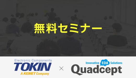 無料セミナー「トーキン(KEMET) × Quadcept」