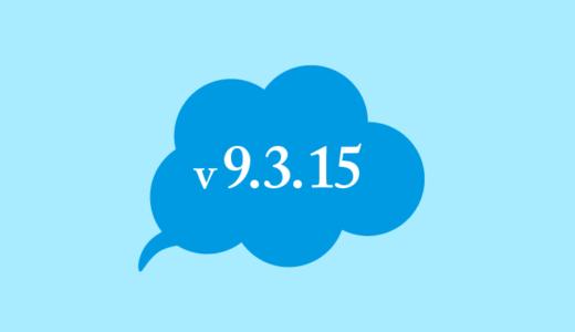 Quadcept 9.3.15をリリース