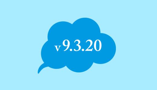 Quadcept 9.3.20をリリース