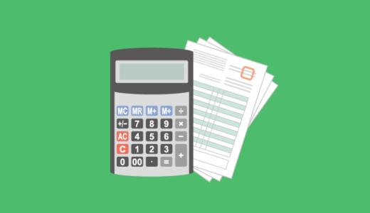 消費税増税に伴う請求についてのご案内