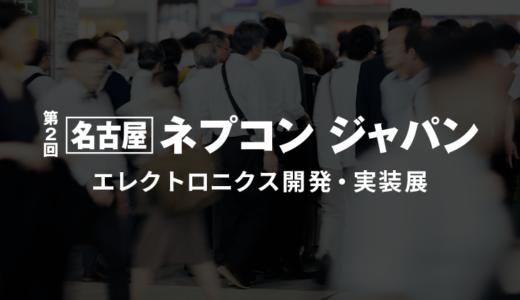 名古屋 ネプコン ジャパン 出展のお知らせ