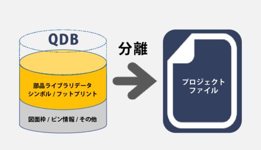 プロジェクトデータはQDBから分離
