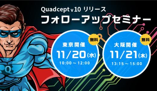 Ver10リリース フォローアップセミナー (東京11/20・大阪11/21)