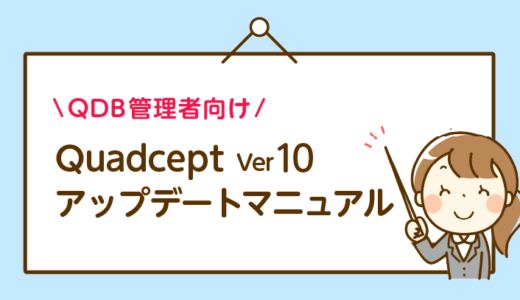 管理者向け Quadcept v10 アップデートマニュアル