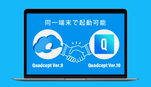 Ver.10 併用版「Quadcept Ver.9.4.0」のご案内