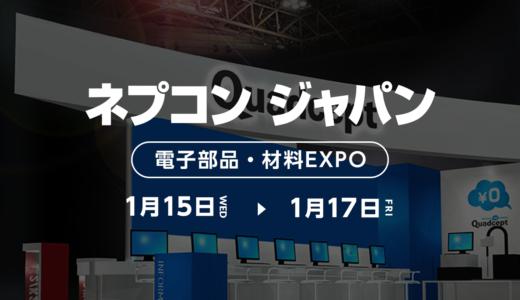 インターネプコン「電子部品・材料EXPO」出展のご案内