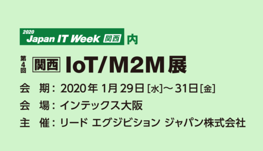 第4回「Japan IT Week 関西」出展のご案内