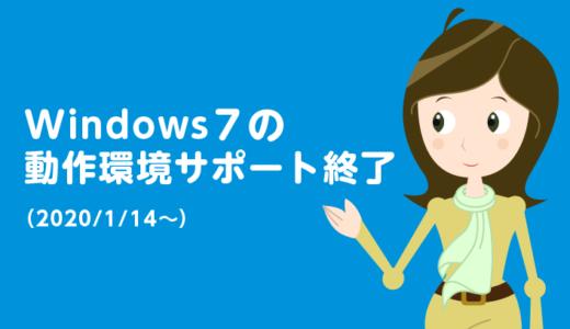 Windows 7の動作環境サポート終了のご案内
