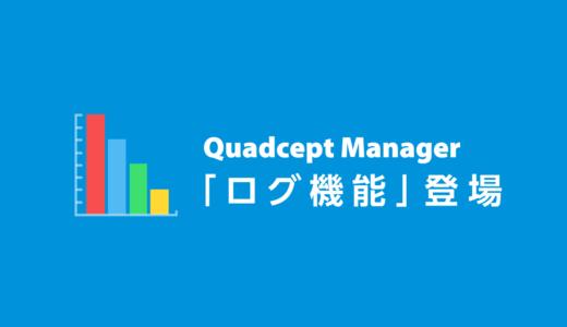 Quadcept Managerにグラフィカルな「ログ機能」が登場