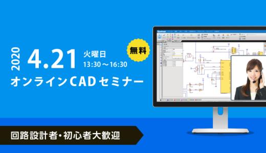 Quadceptオンライン回路設計セミナー