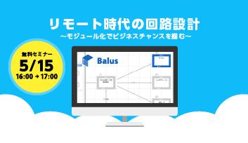 【無料】プロジェクト管理ツール「Balus」のオンラインセミナー