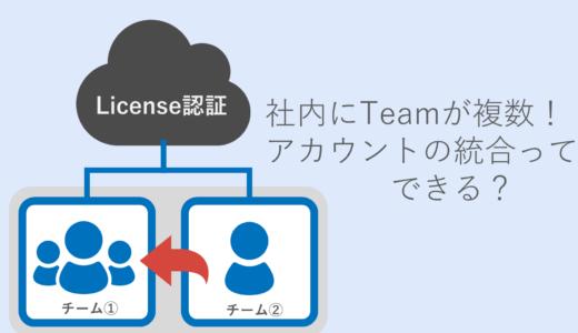 社内でQuadceptの複数アカウントが存在、それぞれのライセンスの共有は可能?