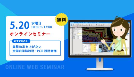 Quadcept入門オンラインセミナー(回路/PCB)