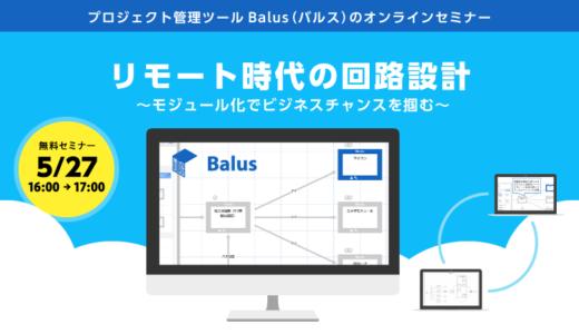 【無料】プロジェクト管理ツール「Balus」のオンラインセミナー(5/27)