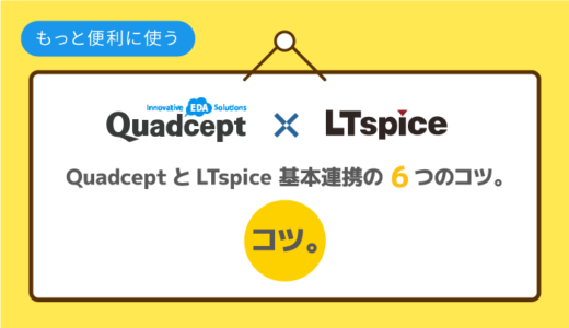 Quadcept × LTspice 基本連携のコツ。
