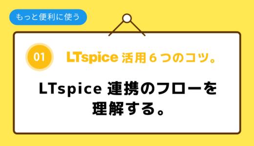 01:LTspice連携のフローを理解する。