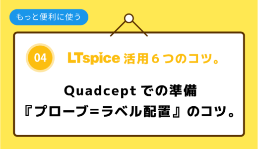 04:Quadceptでの準備『プローブ=ラベル配置』のコツ。