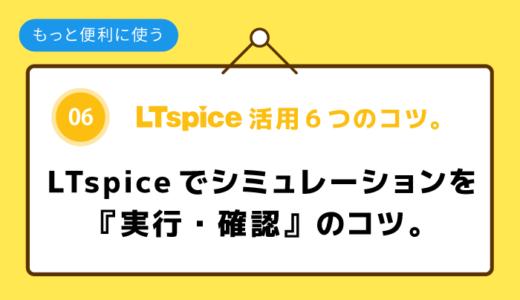 06:LTspiceでシミュレーションを『実行・確認』のコツ。