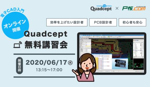 【6/17開催 】P板ドットコムxQuadcept無料講習会 – 電子CAD入門 オンラインセミナー