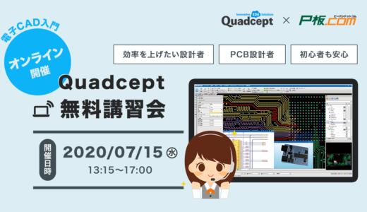 【7/15開催 】P板ドットコムxQuadcept無料講習会 - 電子CAD入門 オンラインセミナー