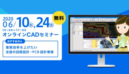 【6/10(水)┃6/24(水)】Quadcept入門オンラインセミナー(回路/PCB)