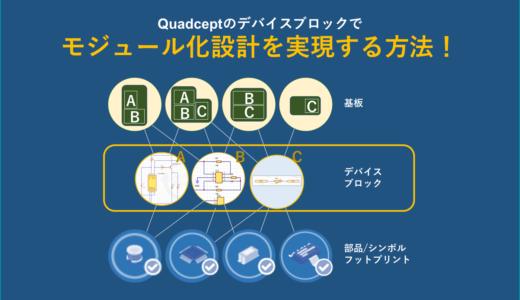 Quadceptのデバイスブロックで『モジュール化設計』を実現する方法!