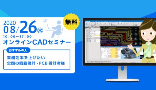 【8/26開催】Quadcept入門オンラインセミナー(回路/PCB)