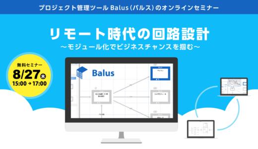 【8/27開催】プロジェクト管理ツール「Balus」の無料オンラインセミナー
