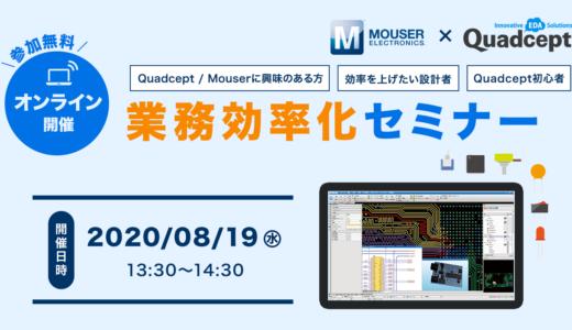 【8/19開催】Mouser×Quadcept 業務効率化セミナー