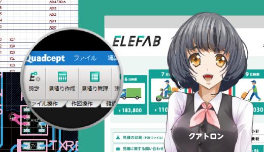 Elefab™️(エレファブ)もチャットサポートはじめます。