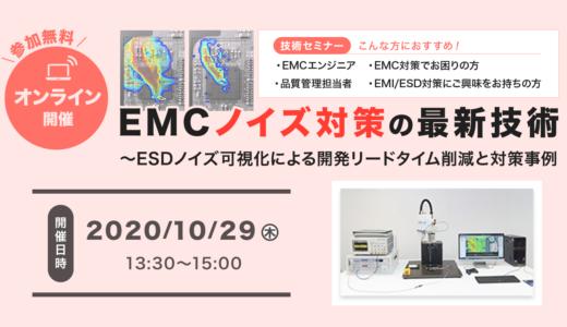 【10/29開催】EMCノイズ対策の最新技術セミナー