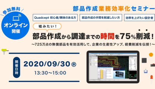 【9/30開催】75%時間削減 業務効率化セミナー!~部品作成編~