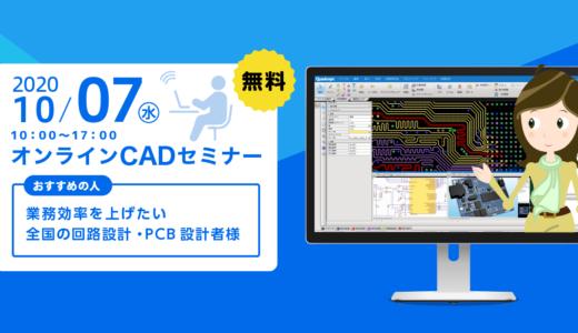 【10/7開催】Quadcept入門オンラインセミナー(回路/PCB)