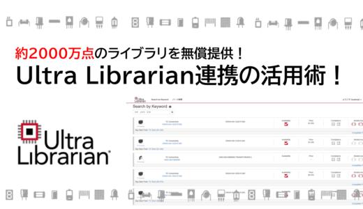 部品作成の手間なし!Ultra Librarianの活用術
