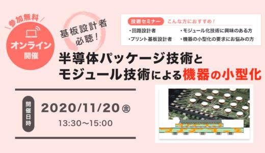 【11/20開催】半導体パッケージとモジュール技術による機器の小型化セミナー