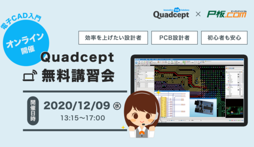 【12/9開催 】P板ドットコムxQuadcept 無料講習会 - 電子CAD入門 オンラインセミナー