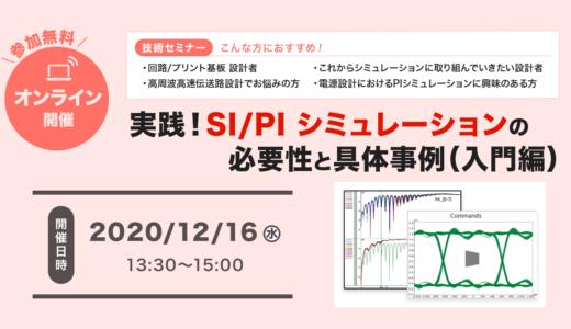 【12/16開催】実践!SI/PI シミュレーションの必要性と具体事例(入門編)セミナー