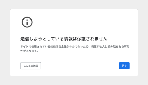 Google Chrome をご利用のお客様へ