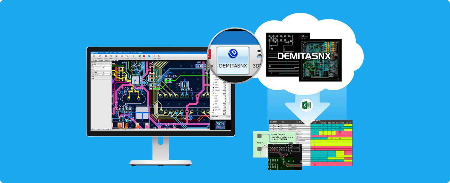 DEMITASNX EMIチェックサービスで、EMI設計を手軽に始めよう!