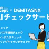 DEMITASNX EMIチェックサービス