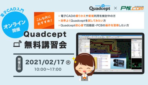 【2/17開催 】P板ドットコムxQuadcept 無料講習会 – 電子CAD入門 オンラインセミナー