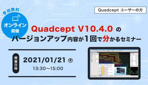 【1/21開催】Quadcept V10.4.0 のバージョンアップ内容が1回で分かるセミナー